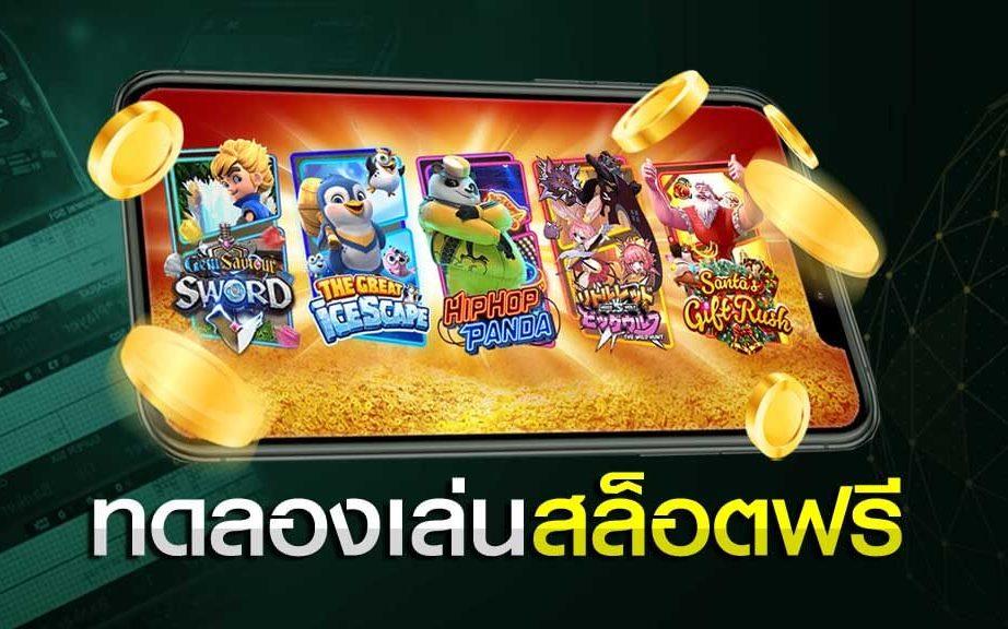 Slot online ฟรีเครดิต จากเกมสล็อตชั้นนำ