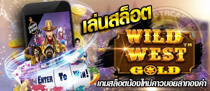 Slot Wild West Gold เกมสล็อตออนไลน์ที่น่าเล่น เป็นที่นิยมมากขึ้นเลื่อยๆ สล็อตไวลด์เวสต์โกลด์