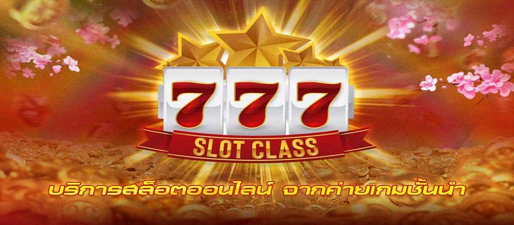 สล็อตออนไลน์ Slotonlie พนันเกมออนไลน์ ที่กำลังได้รับความนิยม